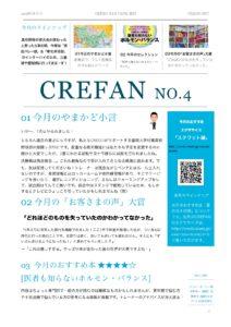 『CREFAN(無料月刊誌)』8月号発刊!