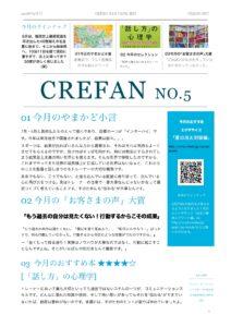 『CREFAN(無料月刊誌)』9月号発刊!