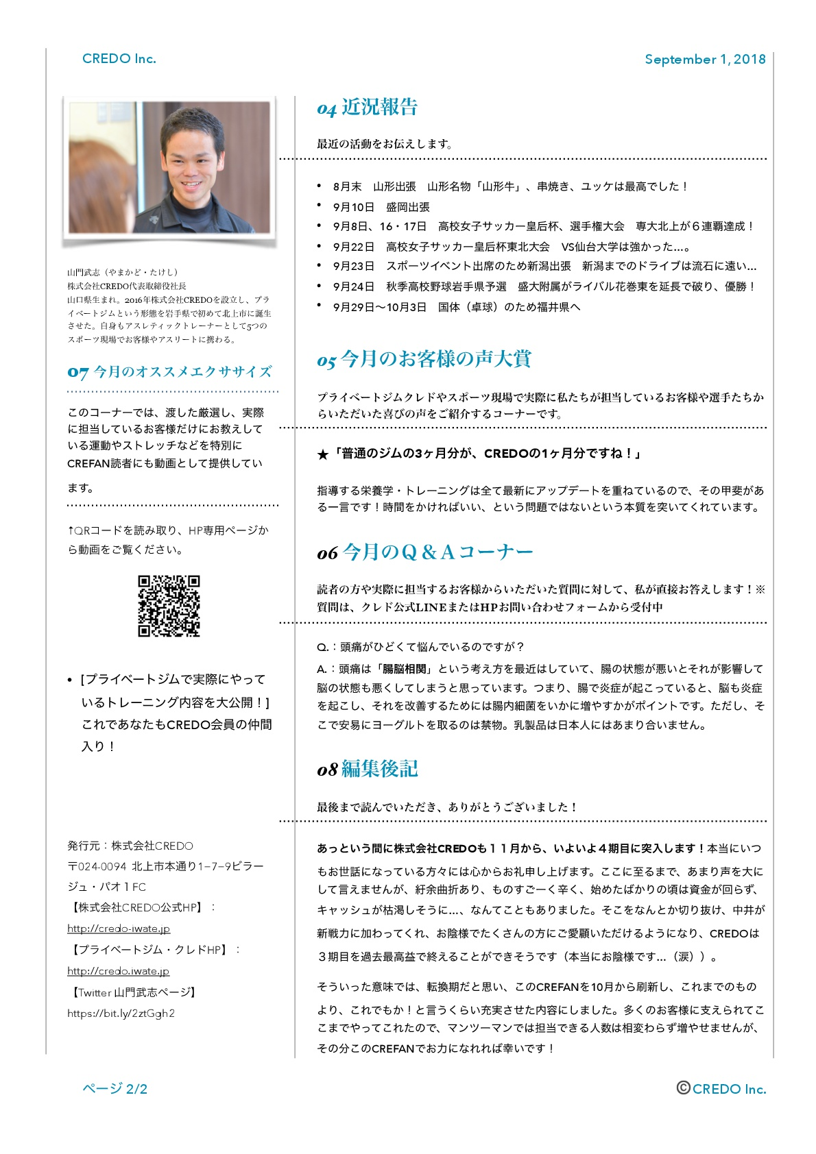 CREFAN10月号No.2