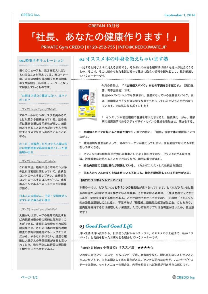 山門武志がオススメする最新情報<br/><span>〜無料月刊誌10月号「社長、あなたの健康作ります。」〜</span>