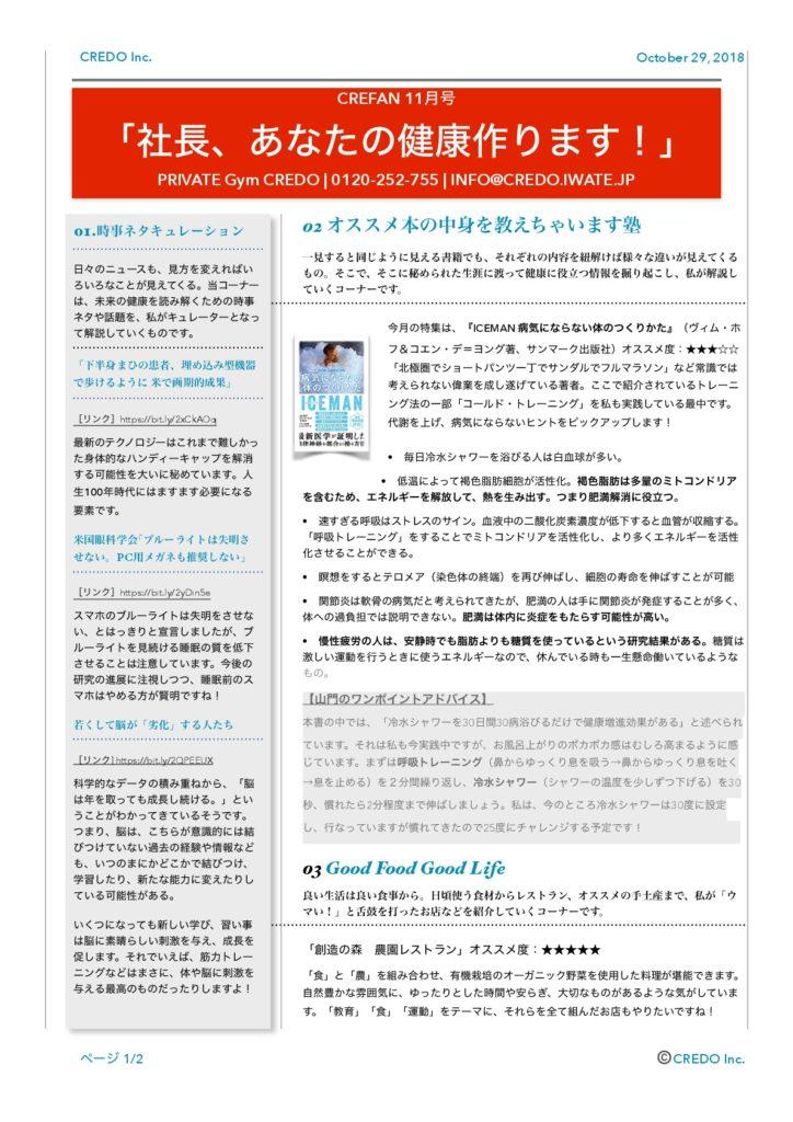 山門武志がオススメする最新情報<br/><span>〜無料月刊誌11月号「社長、あなたの健康作ります。」〜</span>