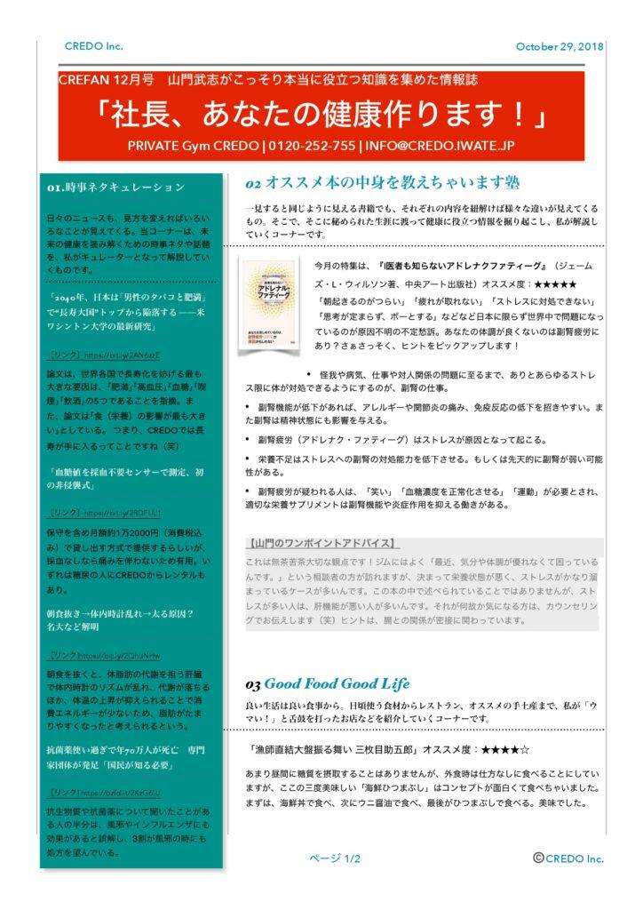 山門武志がオススメする最新情報<br/><span>〜無料月刊誌12月号「社長、あなたの健康作ります。」〜</span>
