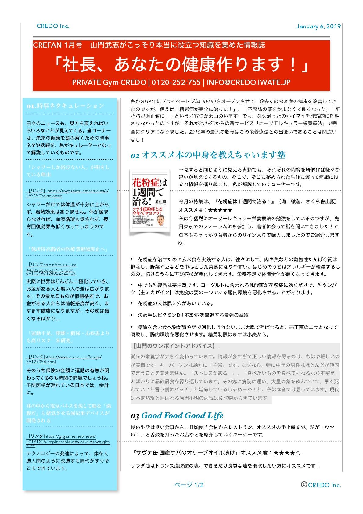 山門武志がオススメする最新情報<br/><span>〜無料月刊誌「社長、あなたの健康作ります。」〜</span><br/>2019年CREFAN1月号