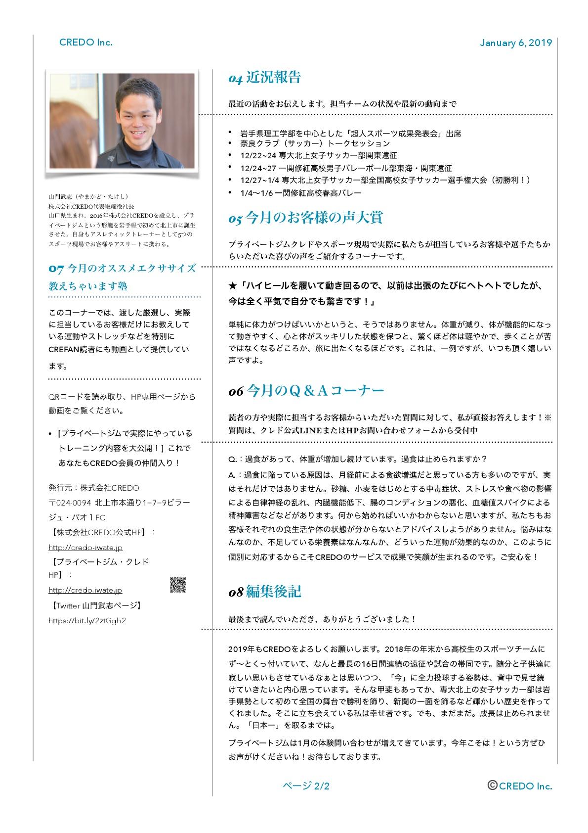 山門武志がオススメする最新情報<br/><span>〜無料月刊誌「社長、あなたの健康作ります。」〜</span><br/>2019年CREFAN1月号(2)