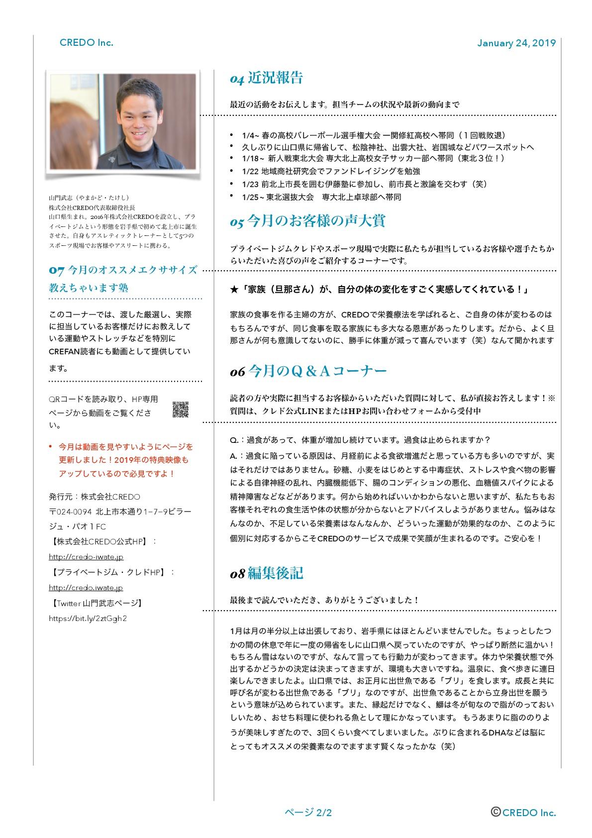 山門武志がオススメする最新情報<br/><span>〜無料月刊誌「社長、あなたの健康作ります。」〜</span><br/>2019年CREFAN2月号(2)