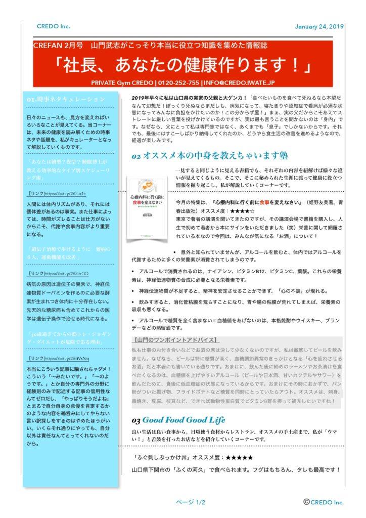 山門武志がオススメする最新情報<br/><span>〜無料月刊誌2月号「社長、あなたの健康作ります。」〜</span>