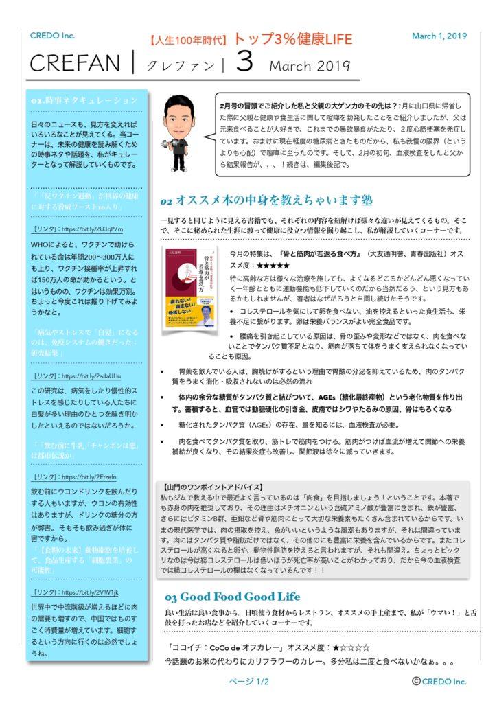 【3月ニュースレター】山門武志がお届けする有益情報「トップ3%健康LIFE」