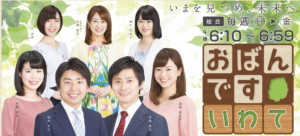 [4/10オンエア]NHK盛岡放送局「おばんですいわて」出演!