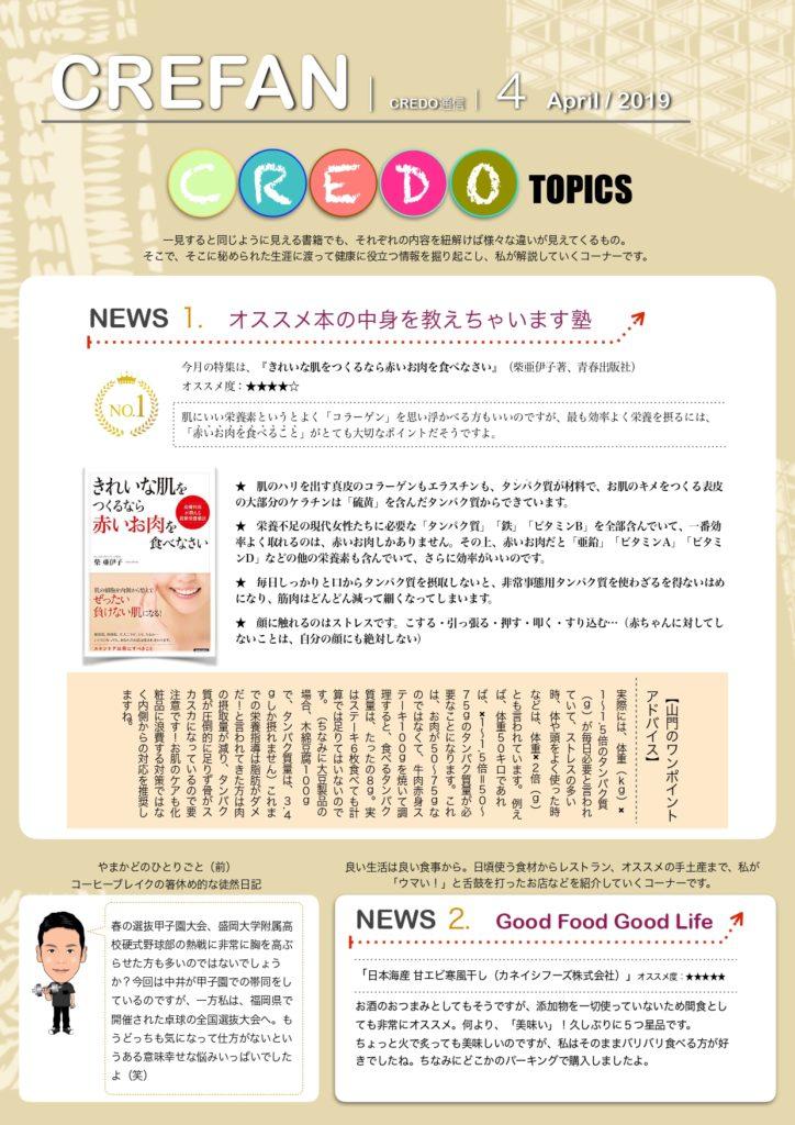 【4月ニュースレター】山門武志がお届けする有益情報「トップ3%健康LIFE」