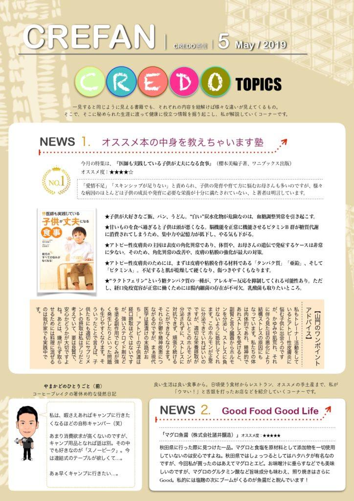 【5月ニュースレター】山門武志がお届けする有益情報「トップ3%健康LIFE」