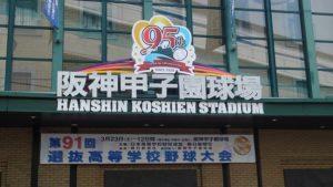 【指導者派遣事業】盛岡大学付属高校硬式野球部 第91回選抜高校野球大会