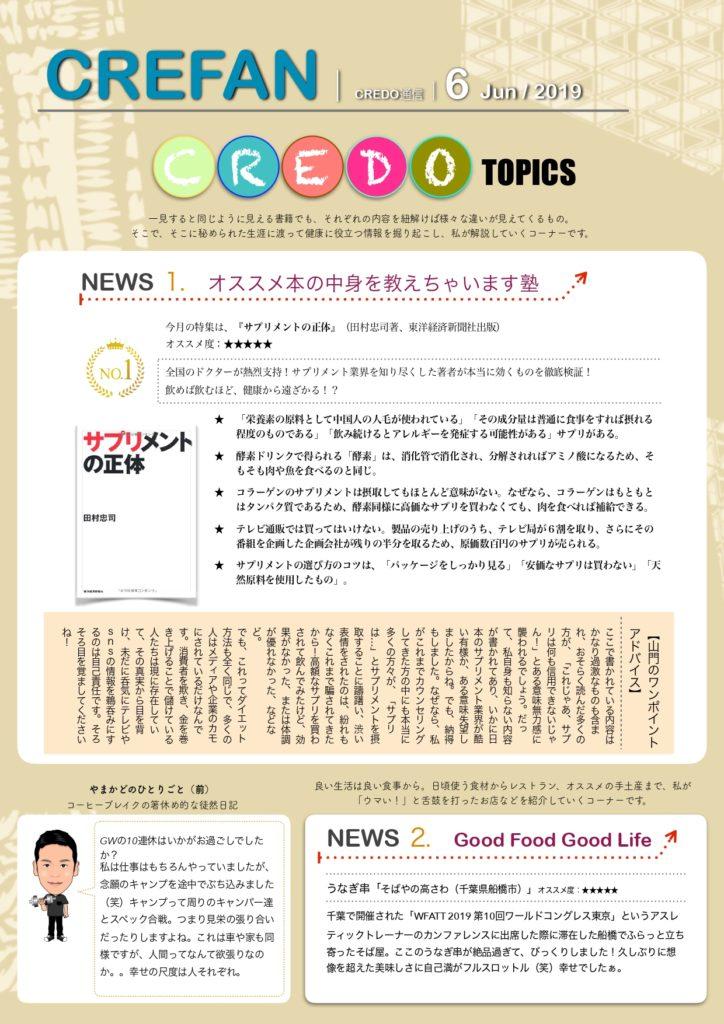 【6月ニュースレター】山門武志がお届けする有益情報「栄養コンシェルジュ」