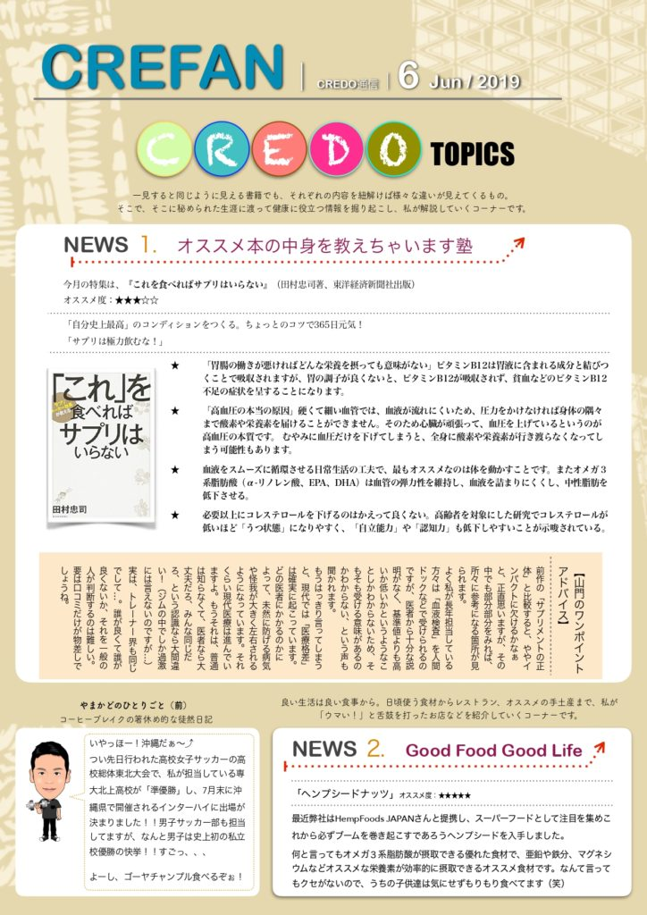 【7月号】山門武志がお届けする有益情報「栄養コンシェルジュ」
