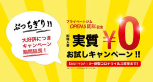 【創業5周年記念】大創業祭!!