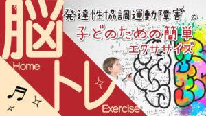 【動画紹介】自宅で3分!発達障がい(グレーゾーン)の子どものための運動なら。